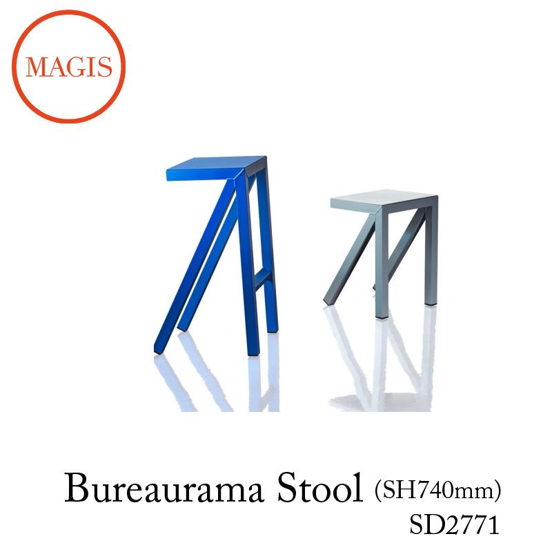 ブリューラマ スツールBureaurama Stool 【MAGIS マジス】 SH740 SD2771 夏のトラベルインテリア mmis流遊び方