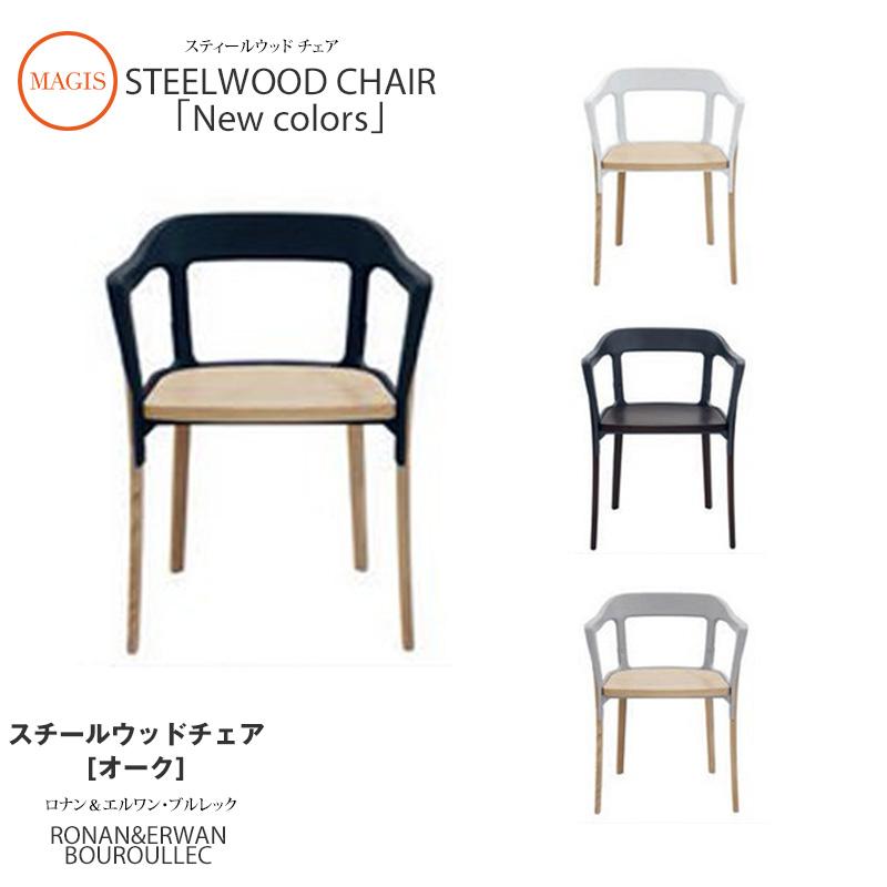 ダイニングチェア【Steelwood chair スチールウッドチェア オーク SD753】 おうちオンライン化 エンジョイホーム インテリアコーディネート