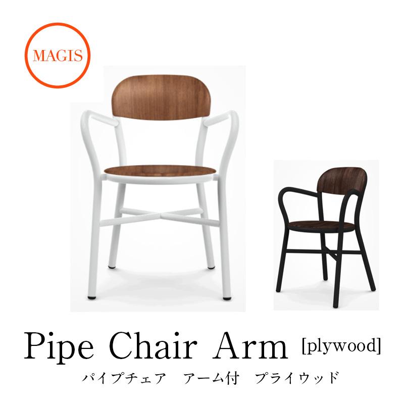 Pipe chair パイプチェア アーム有り/プライウッド SD1120【マジス】「JM」 新生活 気持ち切替スイッチ インテリアコーディネート