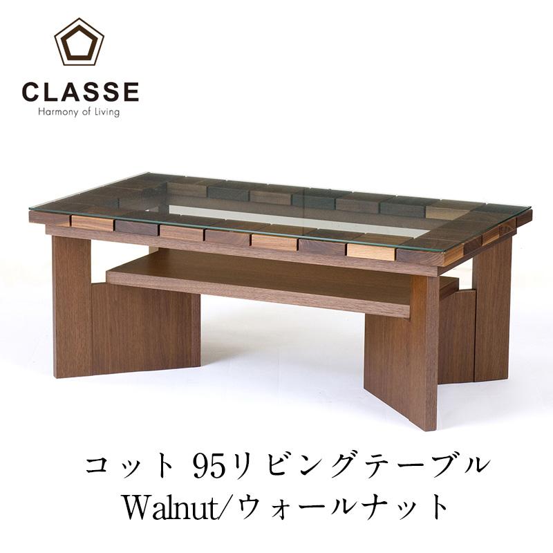 天然木 テーブル レグナテック【Cotto/コット 95リビングテーブル】WN/ウォールナット 春だからインテリア 新生活のインテリア