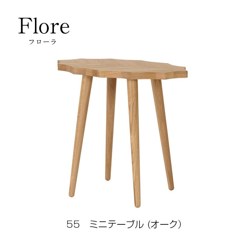 クラッセ CLASSE【Flore フローラ 55ミニテーブル】オーク 初夏に変えたいインテリア 梅雨になる前に