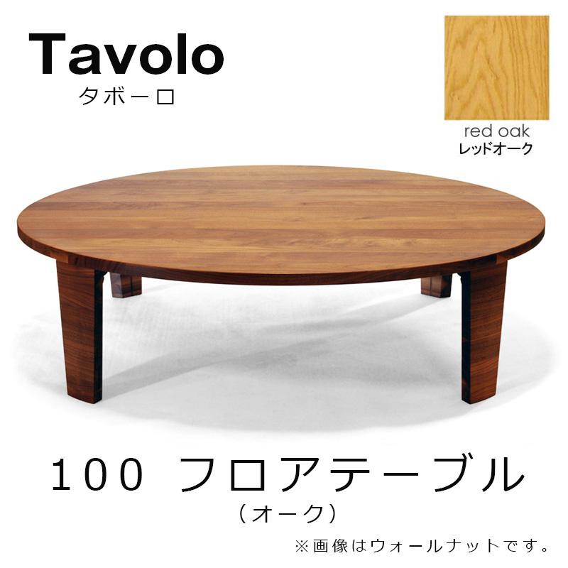 テーブル 円卓 ちゃぶ台レグナテック【Floor Table Tavolo Φ100 フロアーテーブル タボーロ】素材 オーク 夏のトラベルインテリア mmis流遊び方