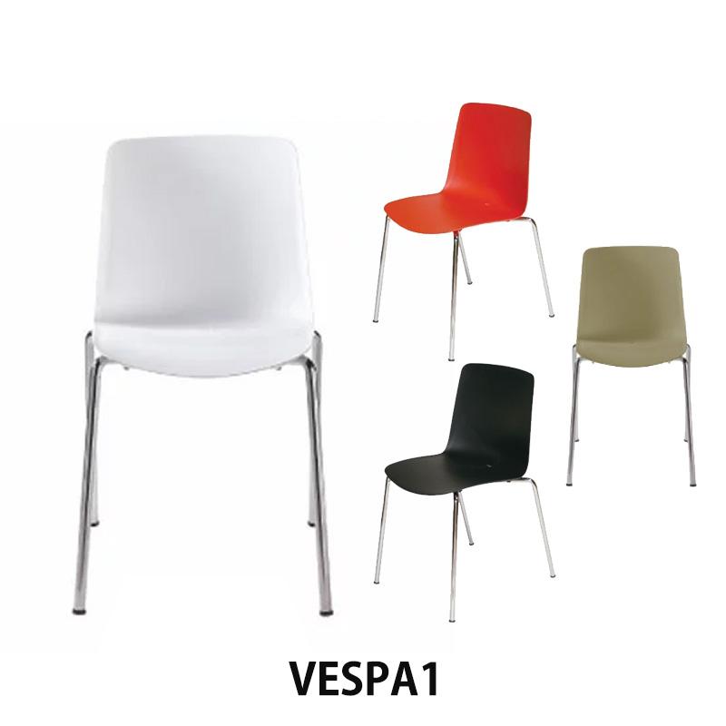 チェア デザイナー【VESPA1 ベスパ1】【イタリア製】コレクションリビング  おしゃれなインテリアの作り方 アウトドアリビングが気持ちいい