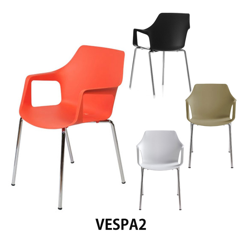 アーム付チェア デザイナー【VESPA2 ベスパ2】【イタリア製】コレクションリビング 失敗しないインテリア 年末インテリア