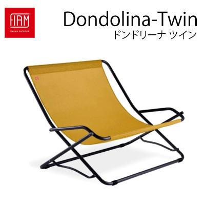折畳み式 デザイナー【Dondolina-Twin ドンドリーナ ツイン】【イタリア製】コレクションリビング  おしゃれなインテリアの作り方 アウトドアリビングが気持ちいい