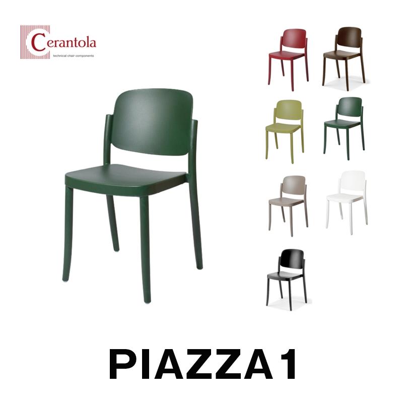 スタッキングチェア 椅子 ガーデンチェア【PIAZZA1 ピアッツァ1】【Cerantola  COLOS(コロス)】【イタリア製】コレクションリビング  おしゃれなインテリアの作り方 アウトドアリビングが気持ちいい