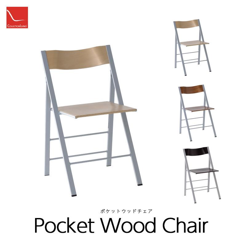 フォールディングチェア 椅子 【pocket Wood ポケットウッド】【declic】【イタリア製】コレクションリビング 新生活 気持ち切替スイッチ インテリアコーディネート