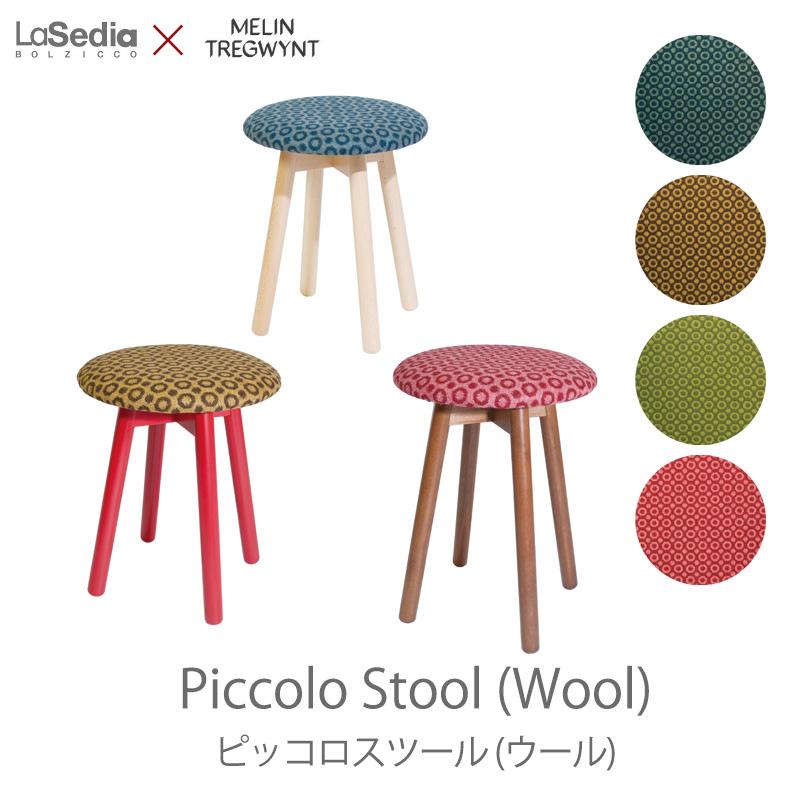 木製スツール LaSedia【Piccolo STOOL・WOOL ピッコロスツール ウール】コレクションリビング おうちオンライン化 エンジョイホーム インテリアコーディネート