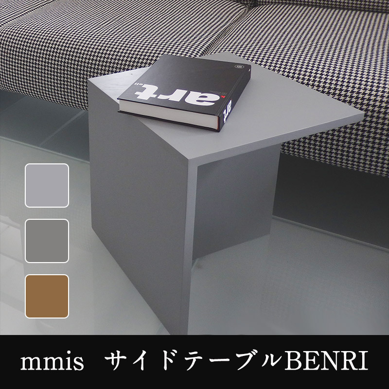 サイドテーブル BENRIベンリ 3WAY  おしゃれなインテリアの作り方 アウトドアリビングが気持ちいい