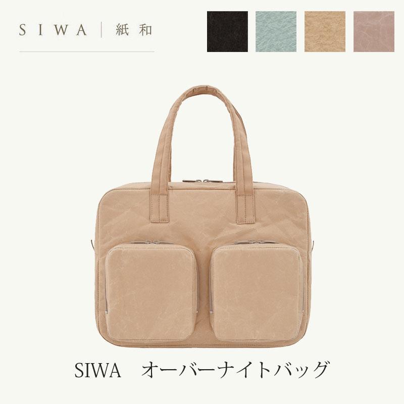 大直【SIWA オーバーナイトバッグ】 新生活 気持ち切替スイッチ インテリアコーディネート