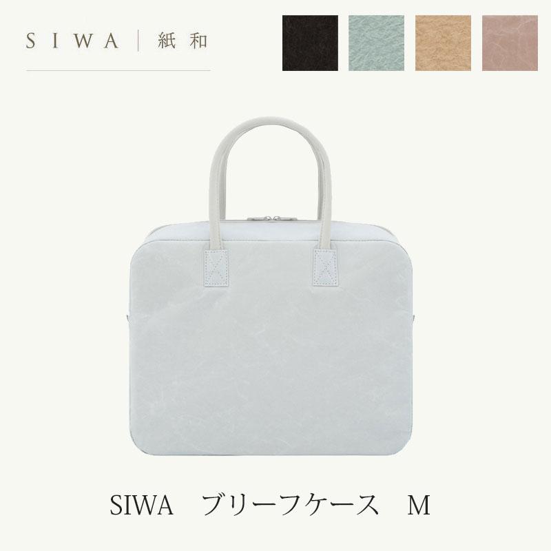 大直【SIWA ブリーフケースM】 新生活 気持ち切替スイッチ インテリアコーディネート