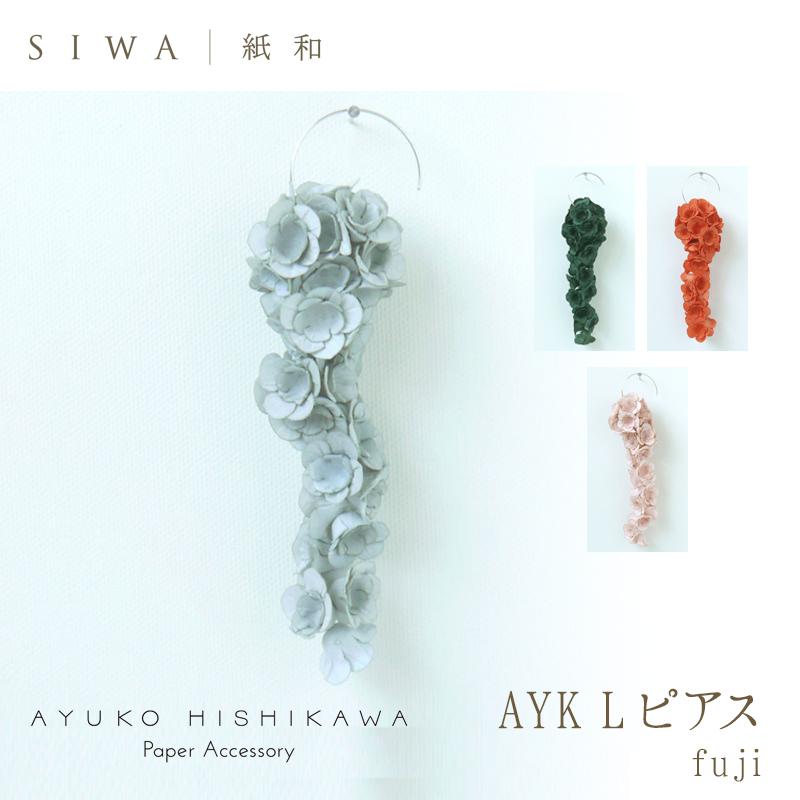 SIWA  AYK fuji L ピアス  失敗しないインテリア 年末インテリア
