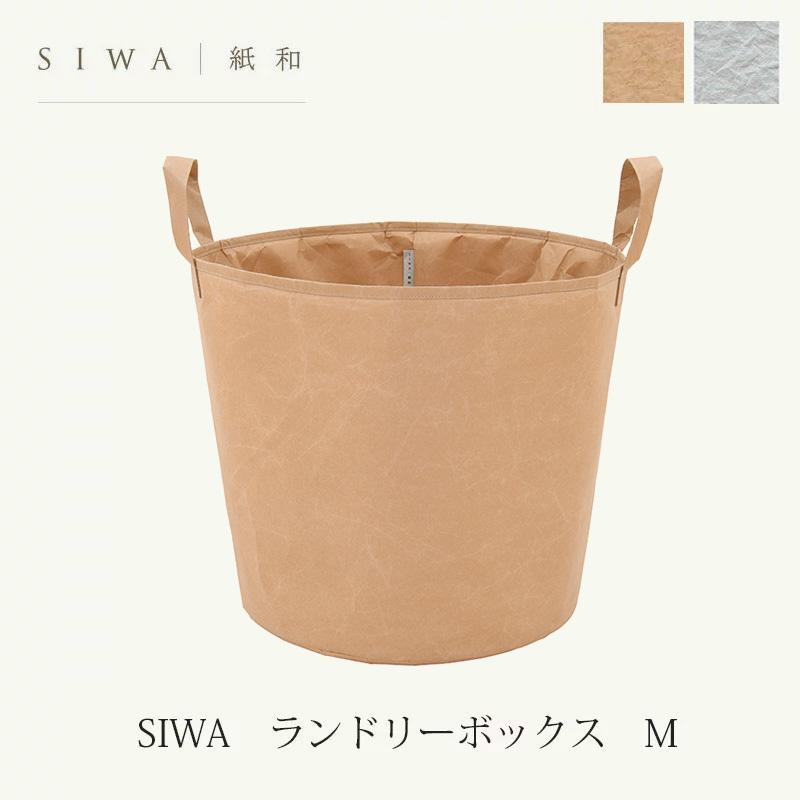 深澤直人デザイン 新作からSALEアイテム等お得な商品満載 セールSALE%OFF 洗濯用品 SIWA ランドリーボックス インテリアコーディネート おうちオンライン化 M エンジョイホーム