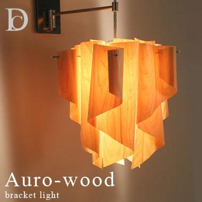 ブラケットランプ アウロ ウッド【Auro-wood bracket lamp】【di classe ディクラッセ】【メーカー取寄品】 失敗しないインテリア 年末インテリア