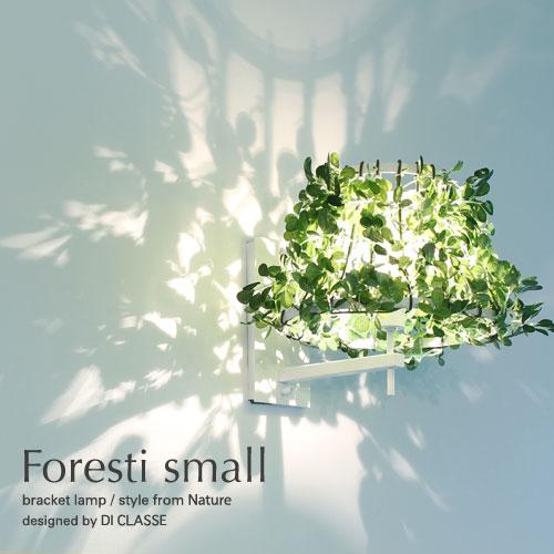 フォレスティ スモール ブラケットライト【Foresti small bracket lamp】【di classe ディクラッセ】【メーカー取寄品】  おしゃれなインテリアの作り方 アウトドアリビングが気持ちいい