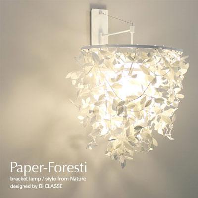 ペーパーフォレスティ ブラケットライト【Paper-Foresti bracket lamp】【di classe ディクラッセ】【メーカー取寄品】 失敗しないインテリア 年末インテリア