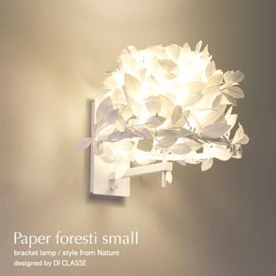 ペーパーフォレスティ スモール ブラケットライト【Paper foresti small bracket lamp】【di classe ディクラッセ】【メーカー取寄品】 失敗しないインテリア 年末インテリア