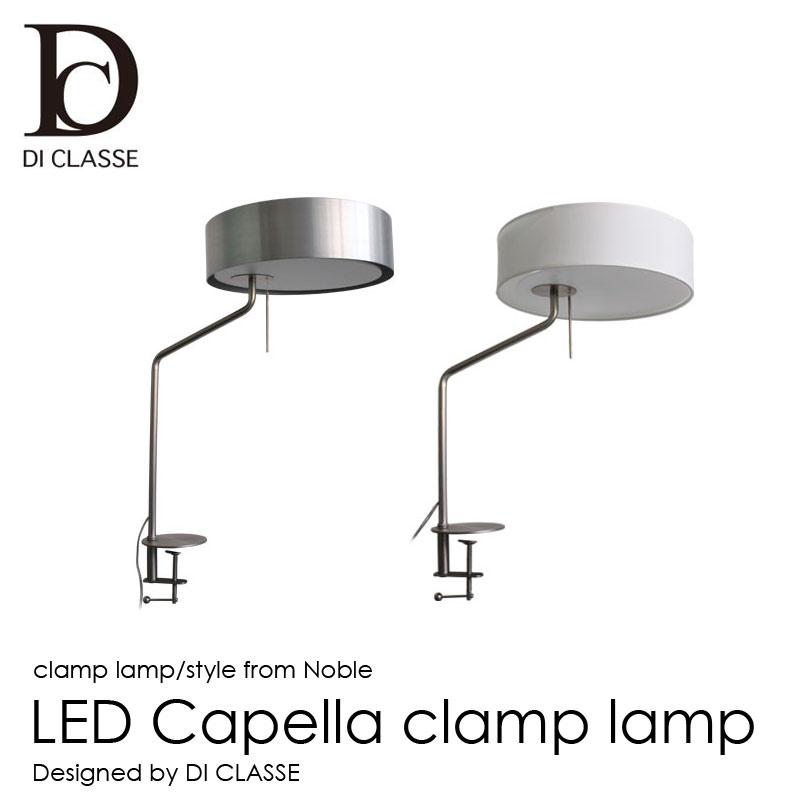 LED Capella【カペラクランプランプ】【di classe ディクラッセ】【メーカー取寄品】 新生活 気持ち切替スイッチ インテリアコーディネート