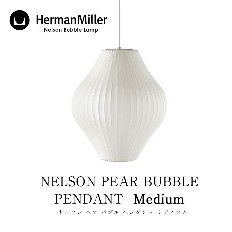 Herman Miller/ハーマン ミラーNELSON PEAR BUBBLE PENDANT MEDIUMネルソン ペア バブル ペンダント ミディアムBPEAR-M-Pペンダントライト おうちオンライン化 エンジョイホーム インテリアコーディネート