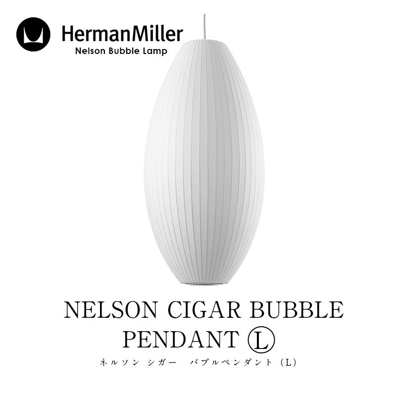 Herman Miller/ハーマン ミラーNELSON CIGAR BUBBLE PENDANT Lネルソン シガー バブル ペンダント LサイズBCIGAR-CC-Pペンダントライト 新生活 気持ち切替スイッチ インテリアコーディネート