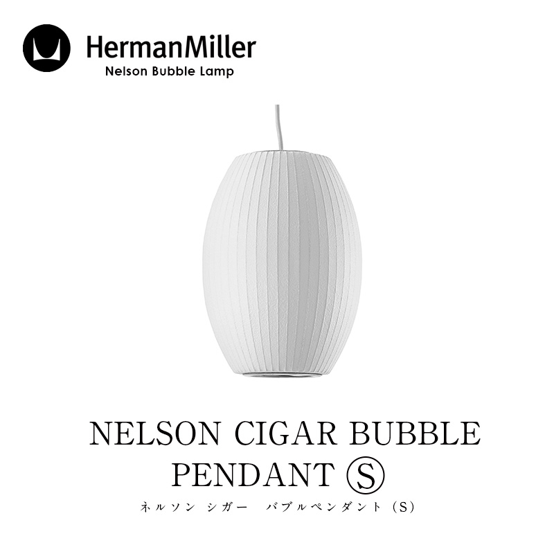 Herman Miller/ハーマン ミラーNELSON CIGAR BUBBLE PENDANT Sネルソン シガー バブル ペンダント SサイズBCIGAR-CC-Pペンダントライト おうちオンライン化 エンジョイホーム インテリアコーディネート