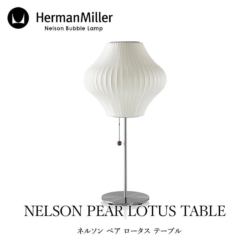 Herman Miller/ハーマン ミラーネルソン ペア ロータス テーブルテーブルランプ おうちオンライン化 エンジョイホーム インテリアコーディネート