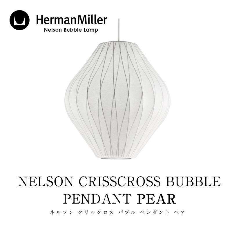 Herman Miller/ハーマン ミラーNELSON CRISSCROSS BUBBLE PENDANT PEARネルソン クリルクロス バブル ペンダント ペアBPEAR-CC-Pペンダントライト おうちオンライン化 エンジョイホーム インテリアコーディネート