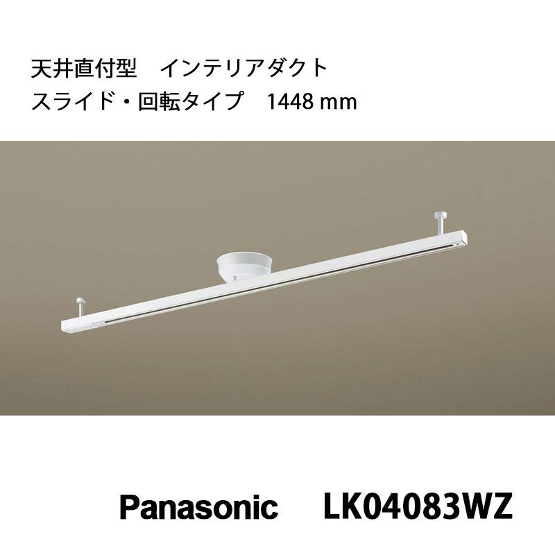 ダクトレール パナソニック製LK04083WZスライド回転タイプ 新生活 気持ち切替スイッチ インテリアコーディネート