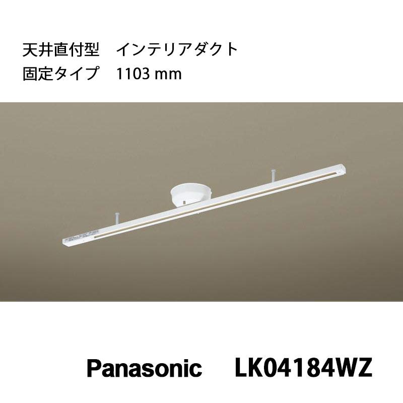 ダクトレール パナソニック製LK04184WZ固定タイプ  おしゃれなインテリアの作り方 アウトドアリビングが気持ちいい