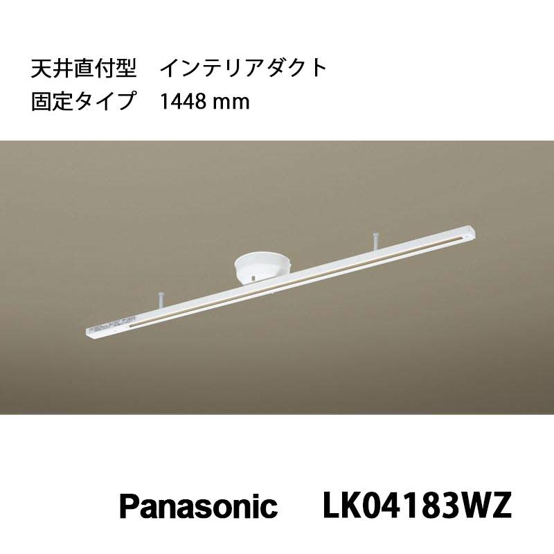ダクトレール パナソニック製LK04183WZ固定タイプ 新生活 気持ち切替スイッチ インテリアコーディネート