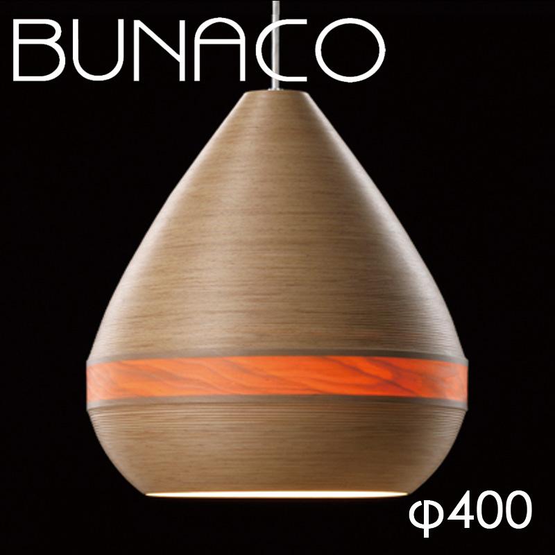 BUNACO 照明 LAMP【ペンダントライト BL-P1422(φ400)】 新生活 気持ち切替スイッチ インテリアコーディネート