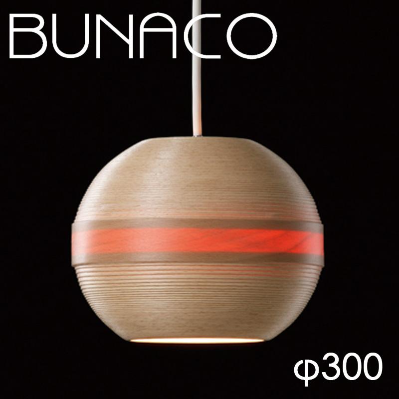 BUNACO 照明 LAMP【ペンダントライト BL-P1424(φ300)】 失敗しないインテリア 年末インテリア