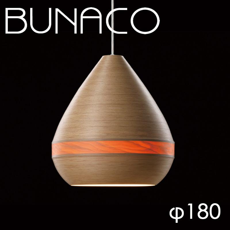 BUNACO 照明 LAMP【ペンダントライト BL-P1441(φ180)】 新生活 気持ち切替スイッチ インテリアコーディネート