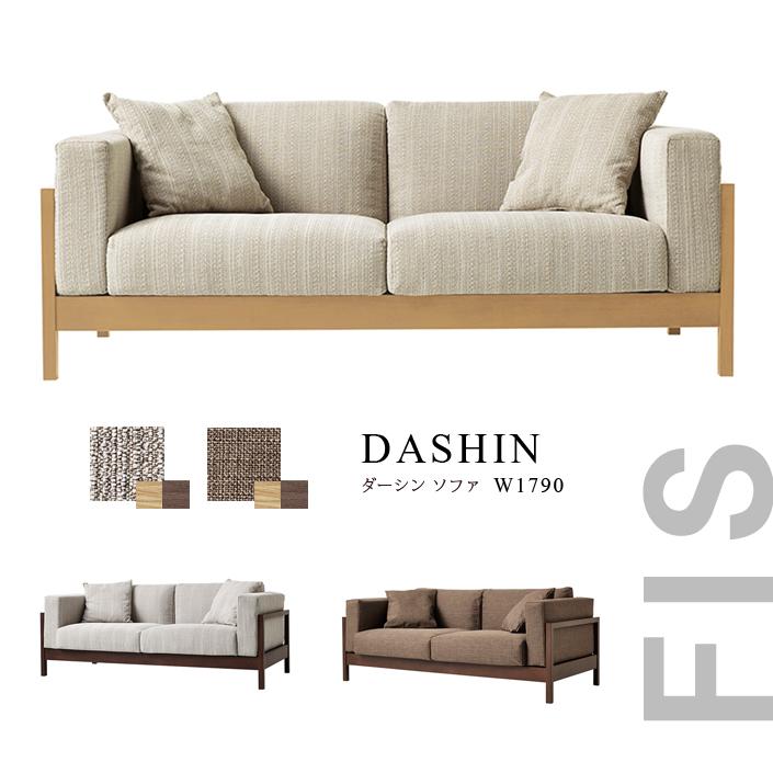 DASHIN ダーシン179ソファーFUJIEIメーカー取寄品 新生活 気持ち切替スイッチ インテリアコーディネート