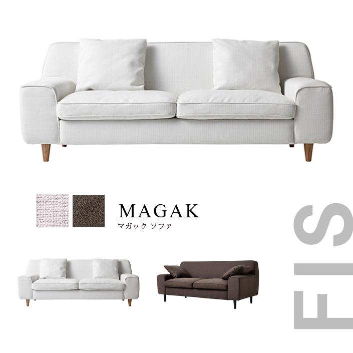 MAGAK マガック ソファW1800FUJIEIメーカー取寄品 夏のトラベルインテリア mmis流遊び方