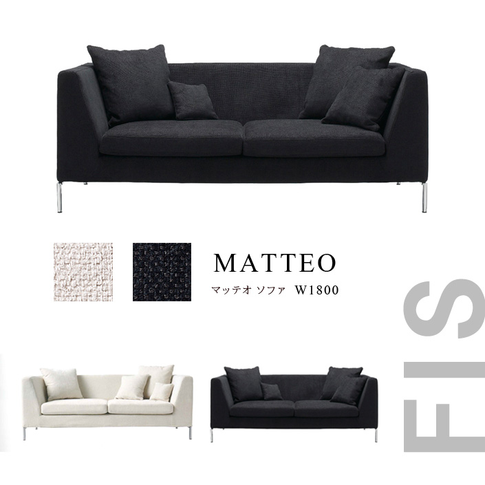 MATTEO マッテオ ソファW1800FUJIEIメーカー取寄品  おしゃれなインテリアの作り方 アウトドアリビングが気持ちいい