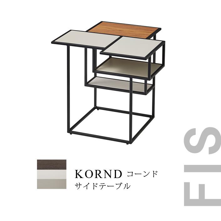 KORND コーンド サイドテーブルFUJIEIメーカー取寄品  おしゃれなインテリアの作り方 アウトドアリビングが気持ちいい