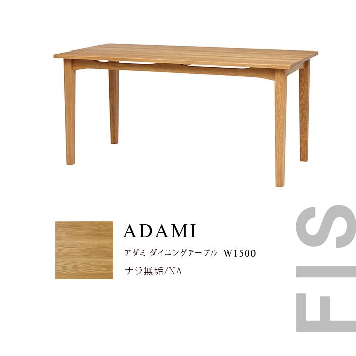 ADAMI アダミ150ダイニングテーブル ナラNA FUJIEIメーカー取寄品 初夏に変えたいインテリア 梅雨になる前に