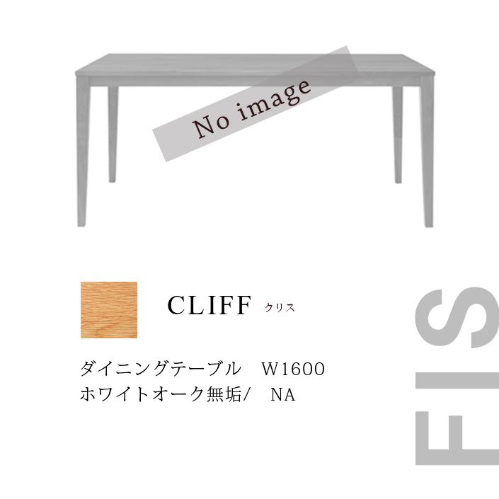 CLIFF クリフ160ダイニングテーブル ホワイトオークNA FUJIEIメーカー取寄品  おしゃれなインテリアの作り方 アウトドアリビングが気持ちいい