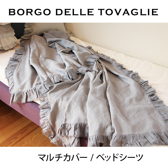 BORGO DELLE TOVAGLIE ボルゴ GITANE ベッドシーツ マルチカバー  140×240cm 春だからインテリア 新生活のインテリア