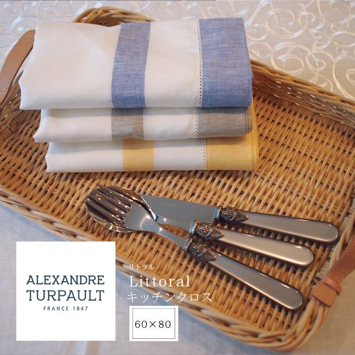 キッチン Littoral リトラル キッチンクロス 60×80cm 格安SALEスタート SALE ALEXANDRE アレクサンドル チュルポー TURPAULT 家族と暮らす住み心地のいい家 mmisオススメ