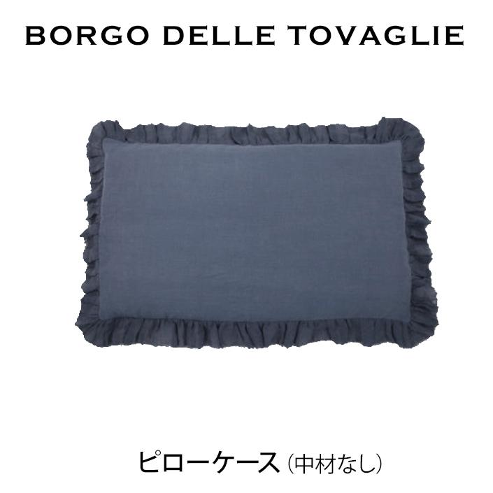 BORGO DELLE TOVAGLIE ボルゴ フリルピローケース  春だからインテリア 新生活のインテリア