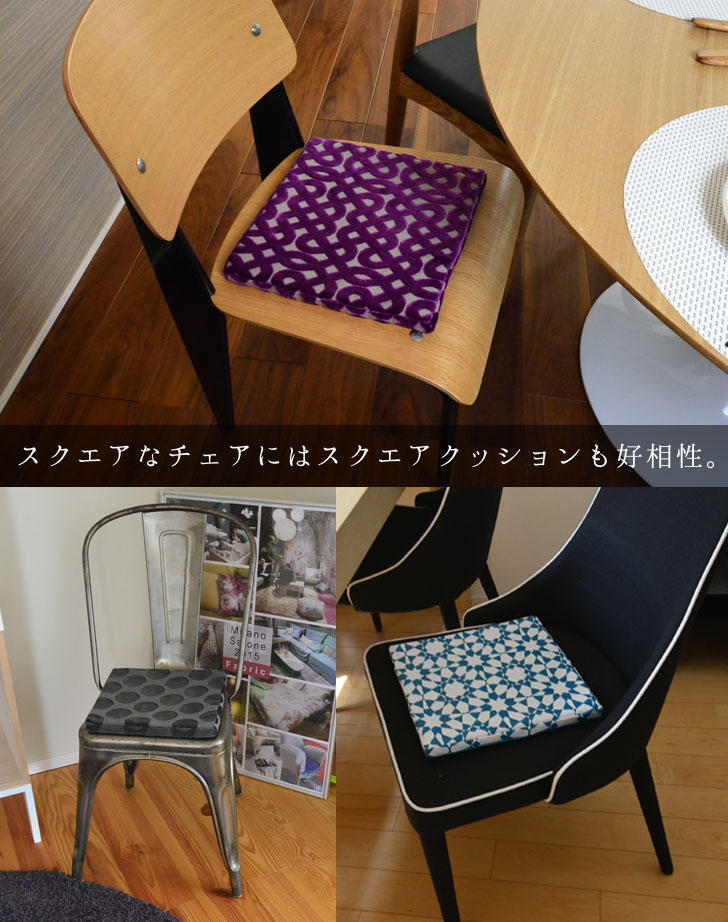 Mminterior Seat Cushion Chair Cushion Square Made In France 30 X 30