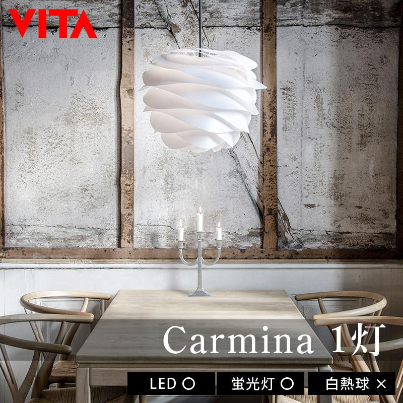 北欧ブランドらしいデザインのペンダントライトVITA CARMINAカルミナ 1灯タイプ【メーカー取寄品】エルックス【elux】  おしゃれなインテリアの作り方 アウトドアリビングが気持ちいい