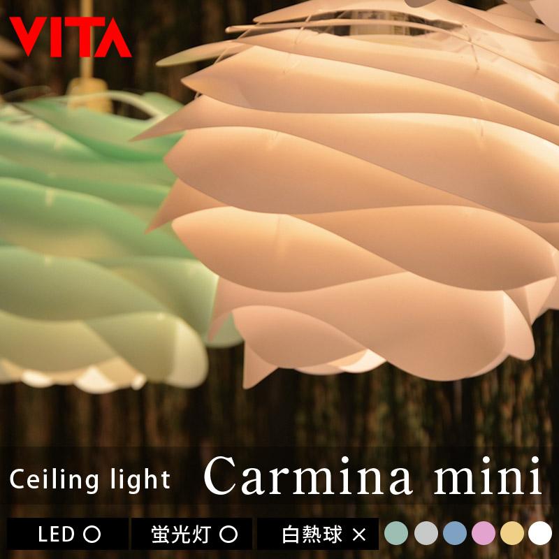 北欧ブランドらしいデザインのシーリングライトVITA CARMINA mini ceilingカルミナ ミニ シーリングタイプ【メーカー取寄品】エルックス【elux】 夏のトラベルインテリア mmis流遊び方