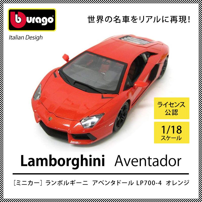 モデルカー Burago社涼しげなインテリア ランボルギーニ アベンタドール(200-575)