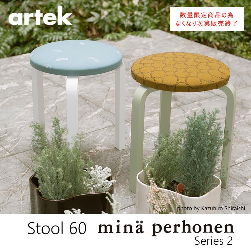 STOOL60 mina perhonenスツール 60 ミナ ペルホネン series2厳選アイテム  おしゃれなインテリアの作り方 アウトドアリビングが気持ちいい