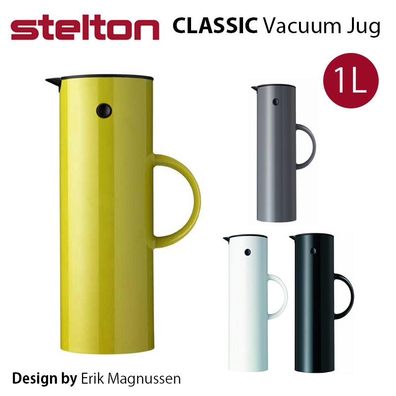 魔法瓶 1リットルStelton Classic ジャグステルトン 失敗しないインテリア 年末インテリア