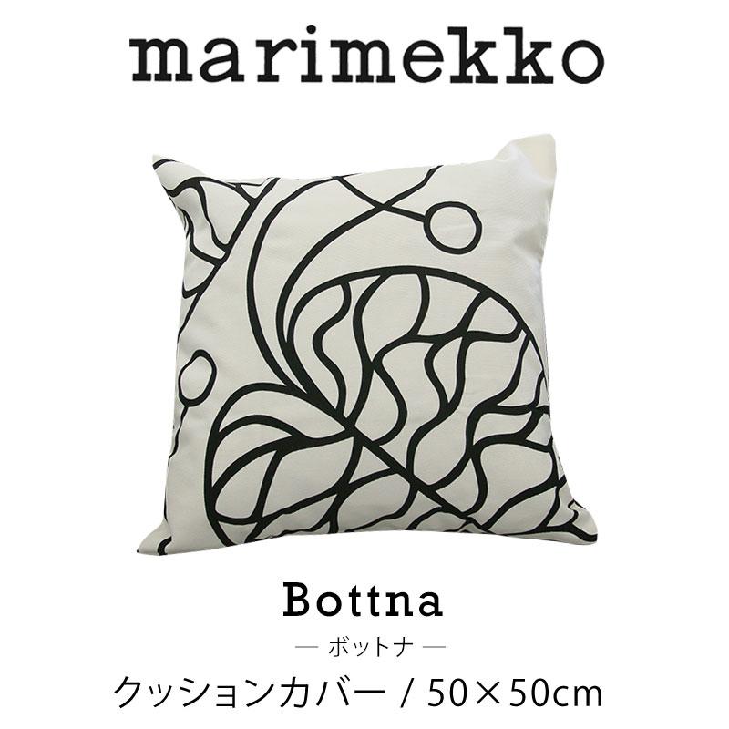マリメッコ marimekkoクッションカバー Bottna50×50cm 夏のトラベルインテリア mmis流遊び方