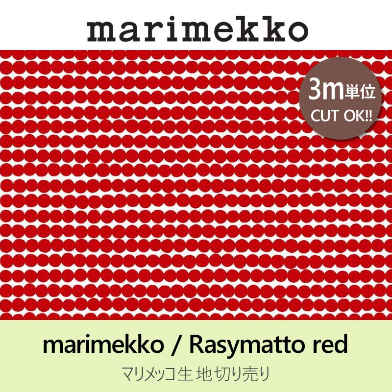 マリメッコ marimekkoファブリック 生地 3m単位切り売りラシィマット Rasymatto 新生活 気持ち切替スイッチ インテリアコーディネート
